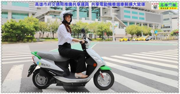 高雄市府交通局推廣共享運具 共享電動機車增車輛擴大營運