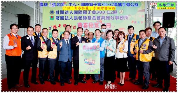 高雄「張老師」中心、國際獅子會300-E2區攜手做公益3/13「青春秘笈」手冊贈書活動