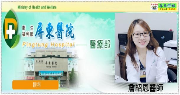衛福部屏東醫院詹紹恩醫師籲減緩眼睛近視度數增加有方法