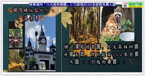 屏東潮州「八大森林樂園」3/25起每日300名遊客免費入園