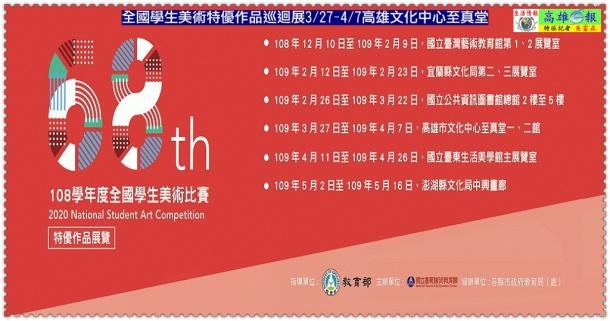 全國學生美術特優作品巡迴展3/27-4/7高雄文化中心至真堂