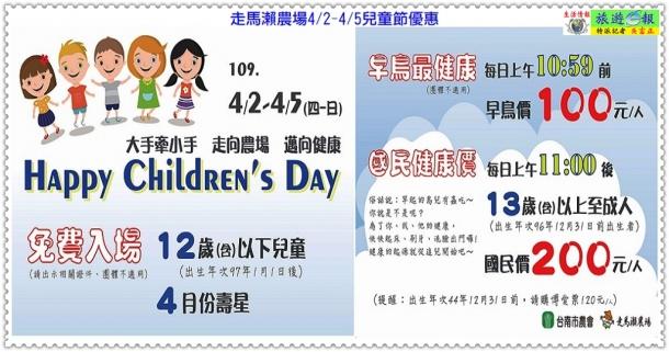 走馬瀨農場4/2-4/5兒童節優惠12歲以下、四月壽星免費入場 10:59前入場享早鳥價100元