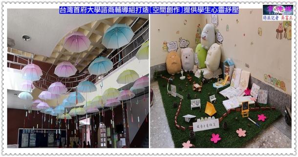 台灣首府大學諮商輔導組打造[空間創作]提供學生心靈紓壓