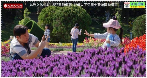 九族文化村4/1-5兒童節優惠 12歲以下兒童免費遊園坐纜車