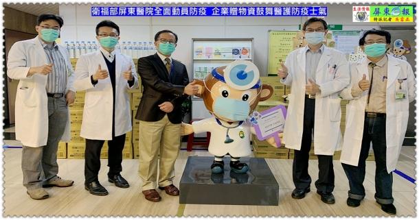 衛福部屏東醫院全面動員防疫 企業贈物資鼓舞醫護防疫士氣