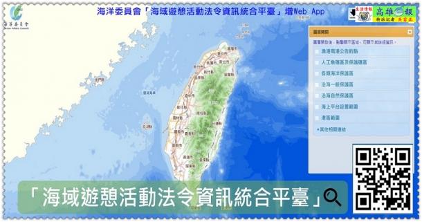 海洋委員會「海域遊憩活動法令資訊統合平臺」增Web App