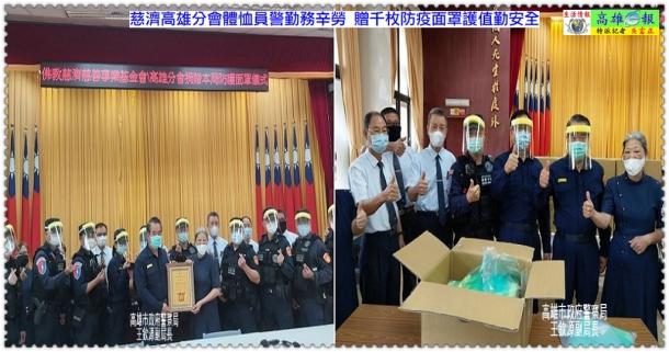 慈濟高雄分會體恤員警勤務辛勞 贈千枚防疫面罩護值勤安全