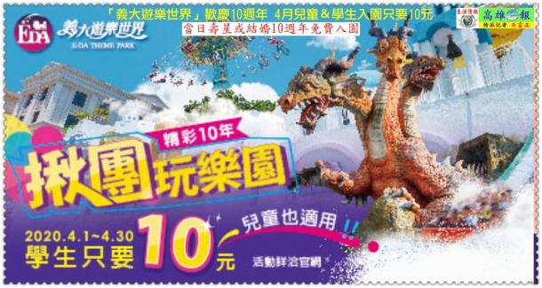 「義大遊樂世界」歡慶10週年 4月兒童&學生入園只要10元 當日壽星或結婚10週年免費入園