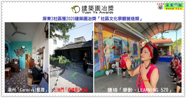 屏東3社區獲2020建築園冶獎 展社區文化景觀營造美學魅力
