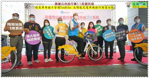 高雄公共自行車7/1全面升級 微笑單車接手營運YouBike 太陽能充電車機操作借還功能