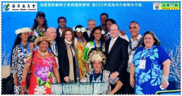海委會鼓勵學子參與國際事務 徵2020帛琉海洋大會青年代表