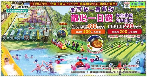 統一渡假村新竹馬武督一日遊499元/兒童(6歲以下)299元 專案價至9/30(暑假不適用)
