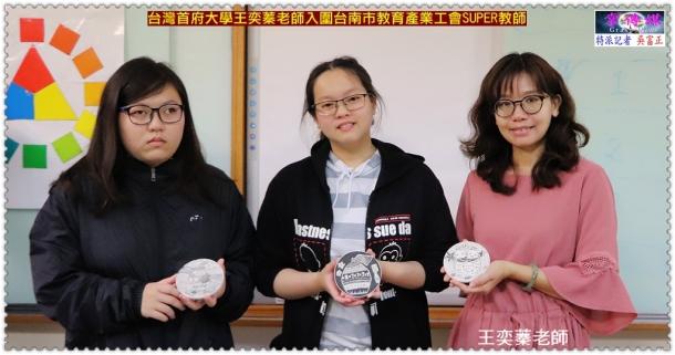 台灣首府大學王奕蓁老師入圍台南教育產業工會SUPER教師