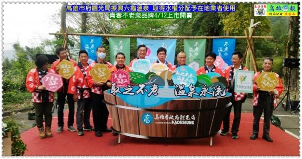 高雄市府觀光局振興六龜溫泉 取得水權分配予在地業者使用 青春不老泉品牌4/12上市開賣