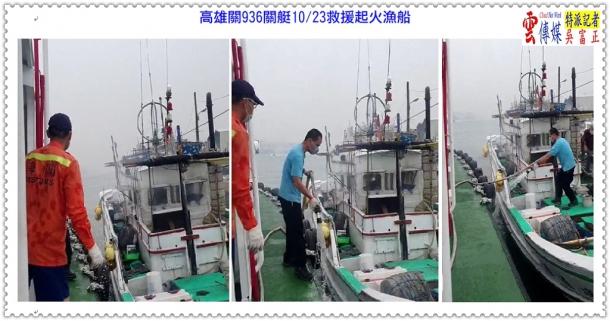 高雄關936關艇10/23救援起火漁船@生活情報*雲傳媒
