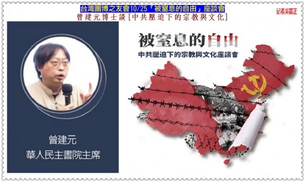 台灣圖博之友會10/25「被窒息的自由」座談會 曾建元博士談[中共壓迫下的宗教與文化] @生活情報*台藏e報