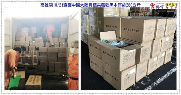 高雄關10/21查獲中國大陸貨櫃夾藏乾黑木耳絲280公斤@生活情報*雲傳媒