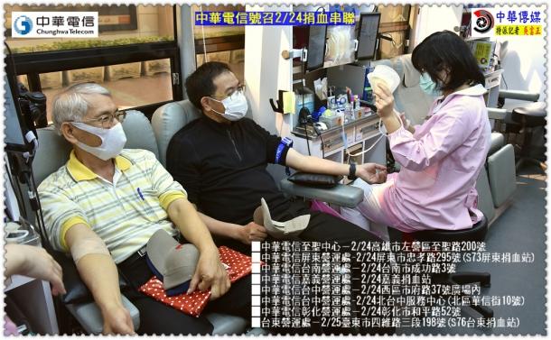 中華電信號召2/24捐血串聯@生活情報*中華傳媒