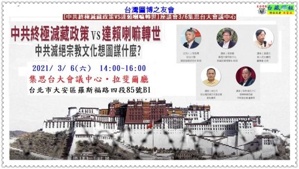 台灣圖博之友會[中共終極滅藏政策VS達賴喇嘛轉世]座談會3/6集思台大會議中心@生活情報*台藏e報