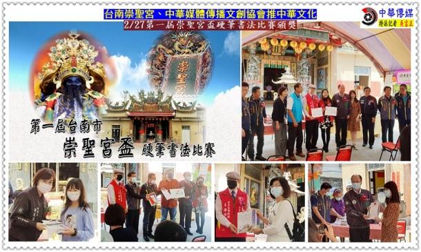 台南崇聖宮、中華媒體傳播文創協會推中華文化2/27第一屆崇聖宮盃硬筆書法比賽頒獎@生活情報*中華傳媒