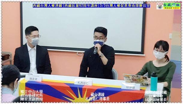 西藏台灣人權連線[西藏抗暴62周年講座]3/3台灣人權促進會南部辦公室@生活情報*台藏e報